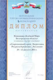 Зеленый мир Сертификаты Диплом Белгородская торгово промышленная палата