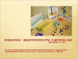 Дидактические игры для детского сада курсовая ru Обновление программного обеспечения базовой станции