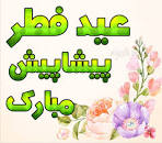 Image result for متن تبریک عید فطر 1400 به مسلمانان ایران و جهان