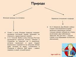 Сочинение на тему человек и природа ГДЗ сочинения рефераты  Сочинение по русскому на тему человек и природа