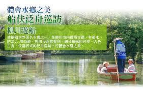 「柳川浪漫遊船」的圖片搜尋結果