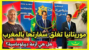 موريتانيا تغلق سفارتها في المغرب...هل هي أزمة ديبلوماسية بين الرباط و  نواكشوط ؟ - YouTube