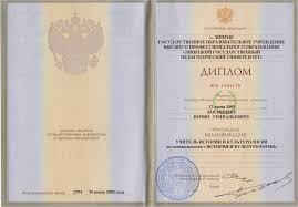 Косинцев Ю Г Липецкий медицинский колледж диплом jpg 2 53 МБ