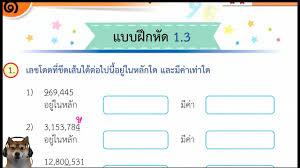 เฉลยแบบฝึกหัดที่ 1.3 คณิตศาสตร์ ป.4 DLTV4 เรียนออนไลน์ : ค่าประจำ ...