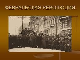 Реферат февральской революции года есть ответ Реферат февральской революции 1917 года