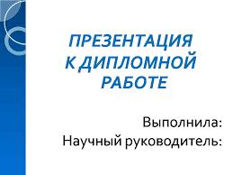 Презентация к защите дипломной работы Агентство помощи студенту Презентация к защите за 24 часа