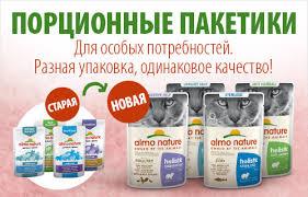 <b>Almo Nature консервы</b> для кошек | выгодно купить в zoochic-eu.ru
