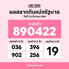 LINE Thailand - Official - ผลสลากกินแบ่งรัฐบาล งวดวันที่ 16 มีนาคม 2564  ตรวจผลรางวัลอื่น คลิก https://lin.ee/sOvGOkg/vjky #LINETODAYTH #ปุ่ม4ในLINE  #สลากกินแบ่งรัฐบาล #ลอตเตอรี่