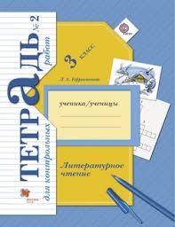 ГДЗ Тетрадь для контрольных работ по литературному чтению класс  Тетрадь для контрольных работ по литературному чтению 3 класс Ефросинина №2