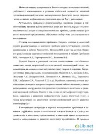 ипотечного кредитования в России Особенности ипотечного кредитования в России
