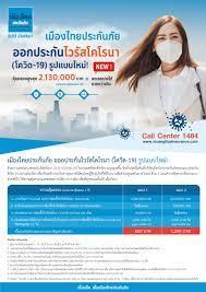 แบบ ประกันโควิด COVID 19 เมืองไทยประกันภัย พร้อมฟอร์มสมัคร