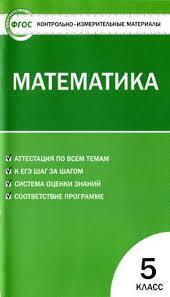 Скачать Контрольно измерительные материалы Математика класс  Контрольно измерительные