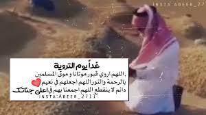 غداً يوم التروية اللهم ارحم موتانا و موتى المسلمين - YouTube