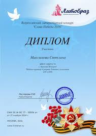 Купить проведенный диплом миит Москва Купить проведенный диплом миит