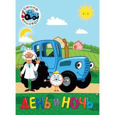 <b>Проф</b>-<b>Пресс Книжка</b>-<b>вырубка</b> Синий трактор День и ночь ...