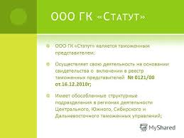 Презентация на тему Отчет о прохождении практики на базе  3 ООО