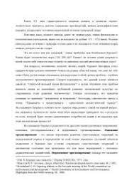 Экология Московской области реферат по экологии скачать бесплатно  Экология Московской области реферат по экологии скачать бесплатно Москва почва загрязнение природа ноосфера экологический прогнозирование управления
