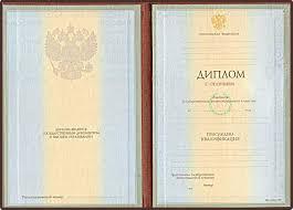 Купить диплом Санкт Петербургского политехнического ВУЗа dip com Диплом ВУЗа Нового Образца 2015 года