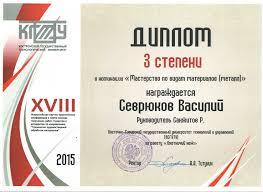 Дипломы и награждения Диплом iii степени Севрюков В рук ст преподаватель к т н Санжитов Р С г Кострома 2015 г