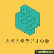 大阪大学ラジオの会