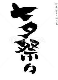 筆文字 七夕祭り イベント イラストのイラスト素材 40218472 Pixta