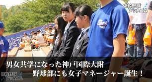 神戸 国際 付属 高校