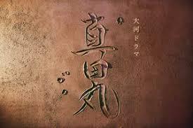 「真田丸」の画像検索結果