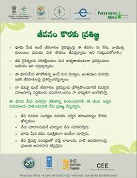world environment day essay in telugu