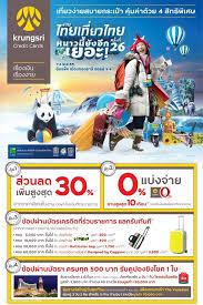 โปรโมช น krungsri credit card งานไทยเท ยวไทยคร งท 26