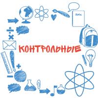 Заказать контрольную работу в Киеве и Украине Решение контрольных  Заказ контрольной 296 Выполненных контрольных