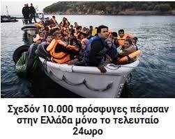 Αποτέλεσμα εικόνας για εισροή λαθρομεταναστών