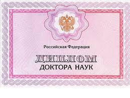 Купить диплом в Омске Недорого и быстро  Диплом доктора наук