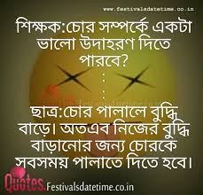 latest teacher and student very funny jokes and share to facebook and whatsapp bengali funny jokes