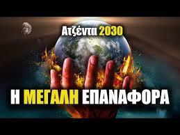 ΜΕΓΑΛΗ ΕΠΑΝΑΦΟΡΑ: Όλα όσα πρέπει να ξέρεις για το σχέδιό τους [Ατζέντα 2030]  | Weirdo - YouTube