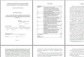 Уголовная ответственность за превышение полномочий частным  Законодательные новеллы требуют серьезного научного осмысления с точки зрения содержания и места уголовно правовой нормы предусматривающей ответственность