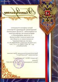 Оглавление диссертации Зарецков Владимир Владимирович  Глава 6 Лечение детей и подростков с дегенеративно дистрофическими заболеваниями позвоночника