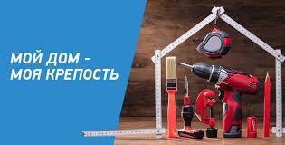 Мой дом – моя крепость! ПОЗИТРОНИКА (Москва)