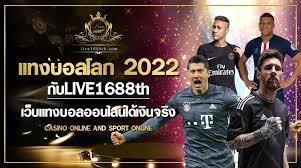 แทงบอลโลก 2022 กับlive1688thเว็บแทงบอลออนไลน์ได้เงินจริง