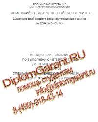 ТюмГУ Дипломный проект по курсу Менеджмент организации  ТюмГУ дипломная работа по менеджменту организации на заказ