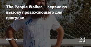 The People Walker — сервис по вызову провожающего для прогулки