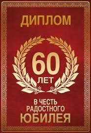 Весело  Диплом в честь радостного юбилея 60 лет