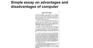 simple essay on advantages and disadvantages of computer google docs