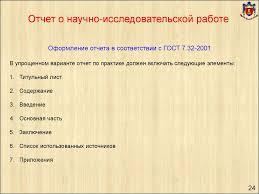 Методика оформления научных работ online presentation Отчет о научно исследовательской работе Оформление отчета в соответствии с ГОСТ 7 32 2001 В упрощенном варианте отчет по практике должен включать
