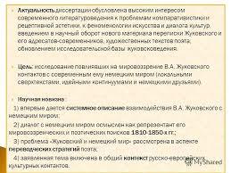Презентация на тему Никонова Наталья Егоровна В А Жуковский и  5 Актуальность диссертации обусловлена