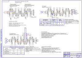 Курсовые и дипломные работы автомобили расчет устройство  Курсовой проект Разработка технологического процесса восстановления коленчатого вала ВАЗ 2107 под ремонтный размер