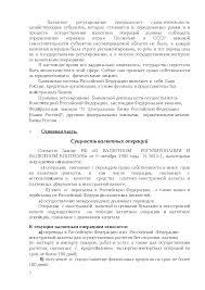 Валютные операции в РФ понятие виды лицензирование реферат по  Это только предварительный просмотр