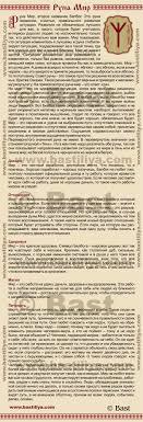 тема для форума значения рун славянские руны бастилия руны