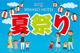 琵琶湖ホテル夏祭り 2019全室レイクビューの琵琶湖ホテル