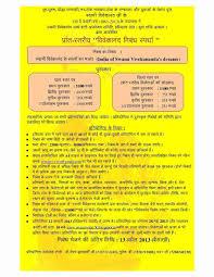 essay swami vivekananda swami vivekananda dharma and yoga fest maranottar jeevan by swami vivekananda hindi