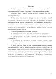 Отчет по преддипломной практике в продуктовом магазине Виола  Отчёт по практике Отчет по преддипломной практике в продуктовом магазине Виола 3